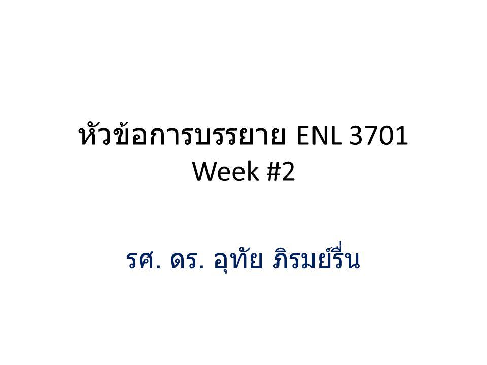 หัวข้อการบรรยาย ENL 3701 Week #2 รศ. ดร. อุทัย ภิรมย์รื่น