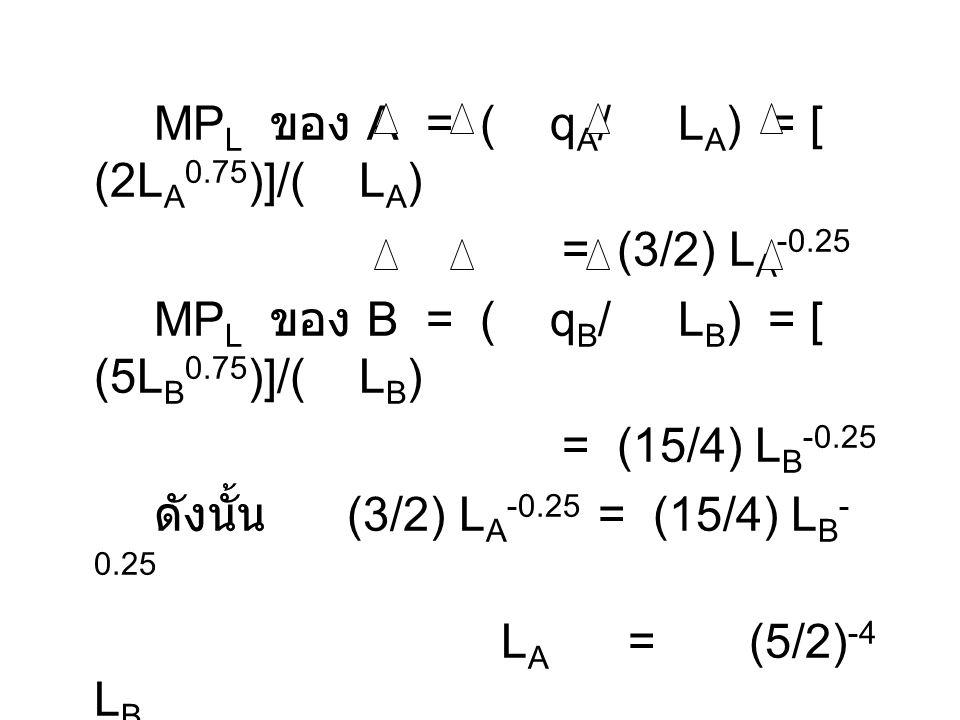 L A + L B = 100 0.0256L B + L B = 100 L B = (100)/1.0256 L B = 97.4 L A = 2.6 Q = q 1 + q 2 = 2(2.6) 0.75 + 5(97.4) 0.75 = 159.1 ดังนั้น Q ที่เพิ่มขึ้นเป็น 159.1 จากเดิม 131.6 และ L A เป็น 2.6 จาก 50 และ L B เป็น 97.4 จาก 50