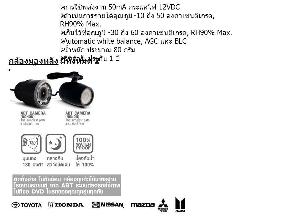  การใช้พลังงาน 50mA กระแสไฟ 12VDC  ดำเนินการภายใต้อุณภูมิ -10 ถึง 50 องศาเซนติเกรด, RH90% Max.