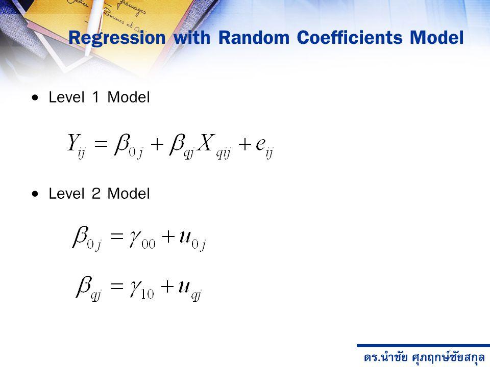 ดร.นำชัย ศุภฤกษ์ชัยสกุล Regression with Random Coefficients Model Level 1 Model Level 2 Model