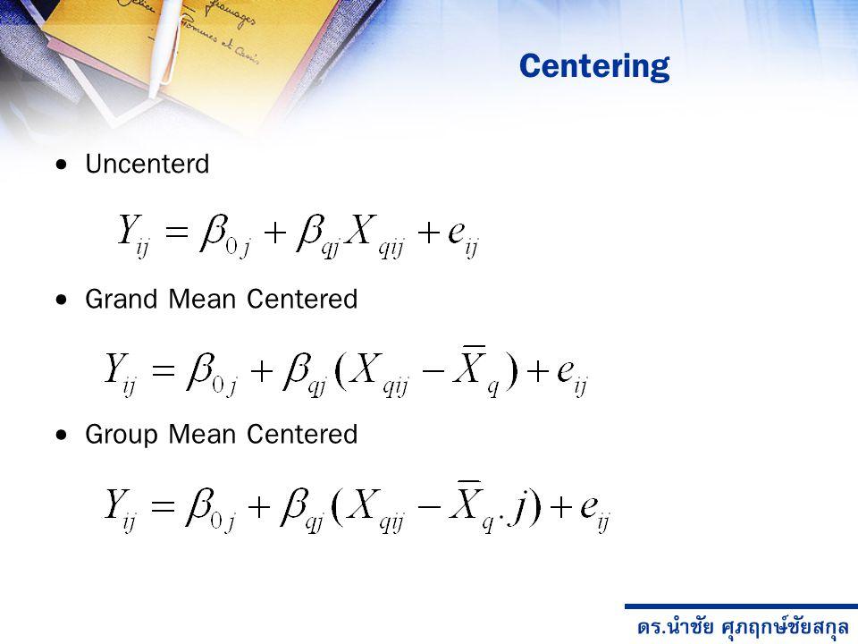 ดร.นำชัย ศุภฤกษ์ชัยสกุล Centering Uncenterd Grand Mean Centered Group Mean Centered