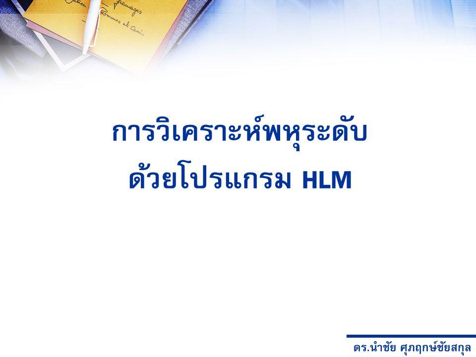 ดร.นำชัย ศุภฤกษ์ชัยสกุล การวิเคราะห์พหุระดับ ด้วยโปรแกรม HLM