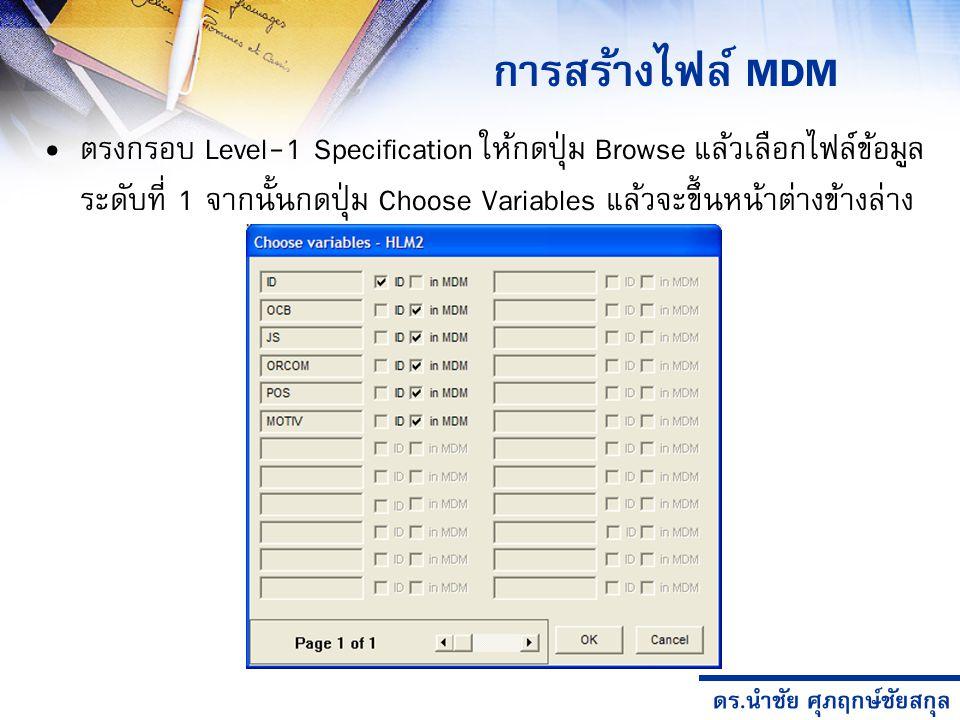 ดร.นำชัย ศุภฤกษ์ชัยสกุล การสร้างไฟล์ MDM ตรงกรอบ Level-1 Specification ให้กดปุ่ม Browse แล้วเลือกไฟล์ข้อมูล ระดับที่ 1 จากนั้นกดปุ่ม Choose Variables แล้วจะขึ้นหน้าต่างข้างล่าง