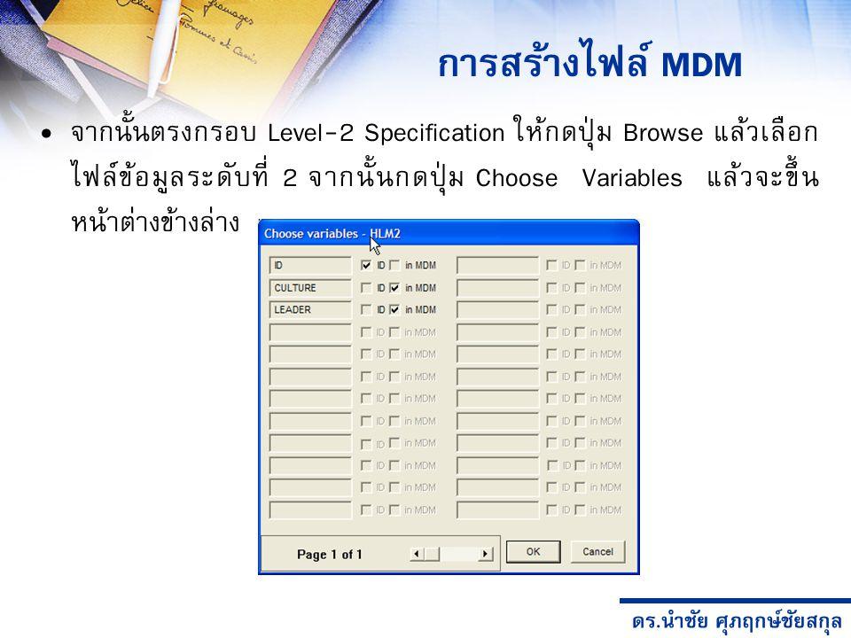 ดร.นำชัย ศุภฤกษ์ชัยสกุล การสร้างไฟล์ MDM จากนั้นตรงกรอบ Level-2 Specification ให้กดปุ่ม Browse แล้วเลือก ไฟล์ข้อมูลระดับที่ 2 จากนั้นกดปุ่ม Choose Variables แล้วจะขึ้น หน้าต่างข้างล่าง