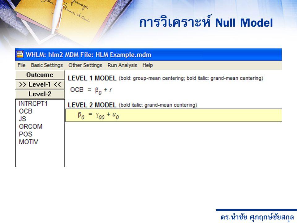 ดร.นำชัย ศุภฤกษ์ชัยสกุล การวิเคราะห์ Null Model
