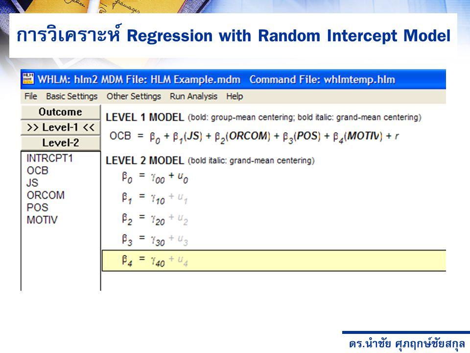 ดร.นำชัย ศุภฤกษ์ชัยสกุล การวิเคราะห์ Regression with Random Intercept Model