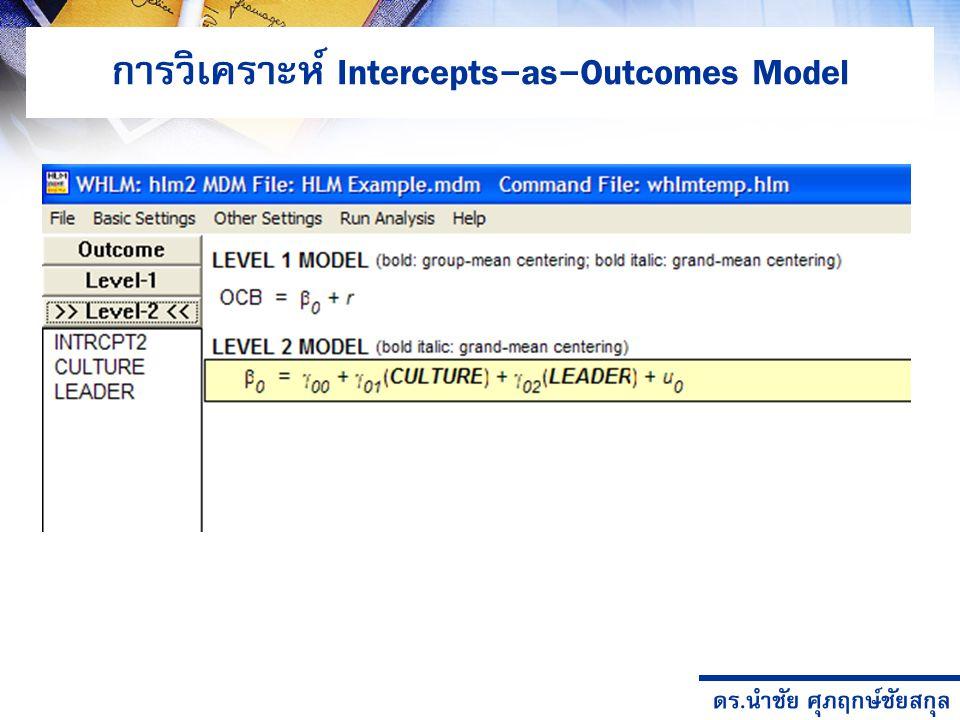 ดร.นำชัย ศุภฤกษ์ชัยสกุล การวิเคราะห์ Intercepts-as-Outcomes Model