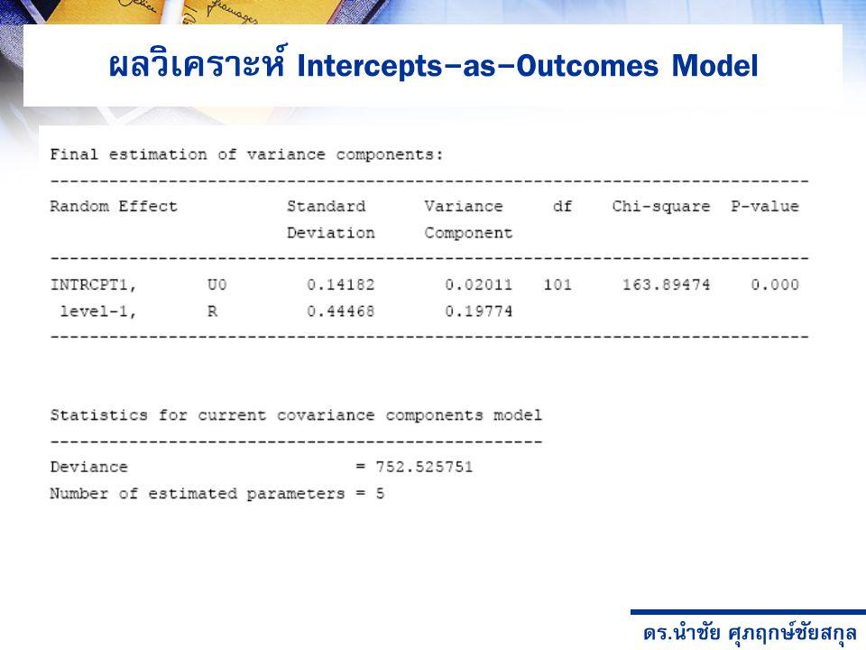 ดร.นำชัย ศุภฤกษ์ชัยสกุล ผลวิเคราะห์ Intercepts-as-Outcomes Model