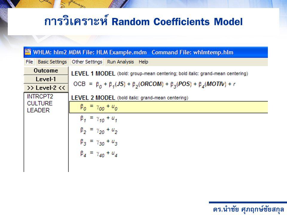 ดร.นำชัย ศุภฤกษ์ชัยสกุล การวิเคราะห์ Random Coefficients Model
