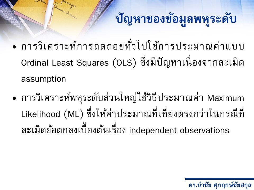 ดร.นำชัย ศุภฤกษ์ชัยสกุล กรณีตัวอย่าง X = เศรษฐฐานะของนักเรียน (SES) Y = ผลสัมฤทธิ์ทางการเรียน (Achievement) W = ประเภทโรงเรียน (Type of School)
