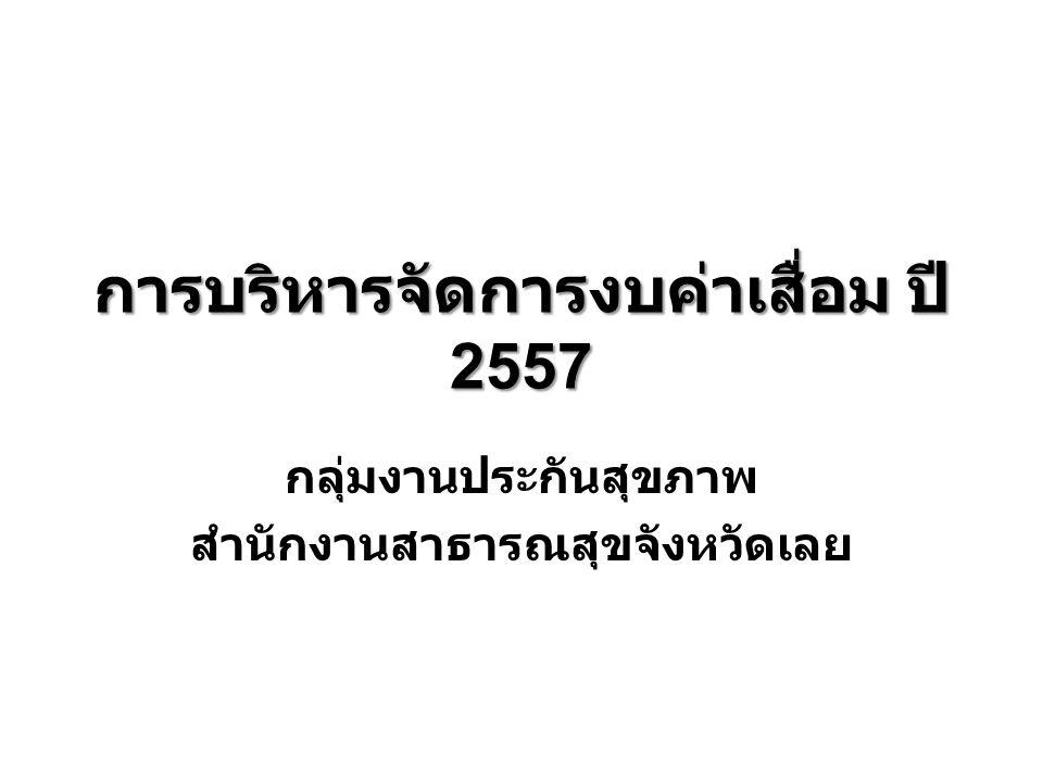 การบริหารจัดการงบค่าเสื่อม ปี 2557 กลุ่มงานประกันสุขภาพ สำนักงานสาธารณสุขจังหวัดเลย