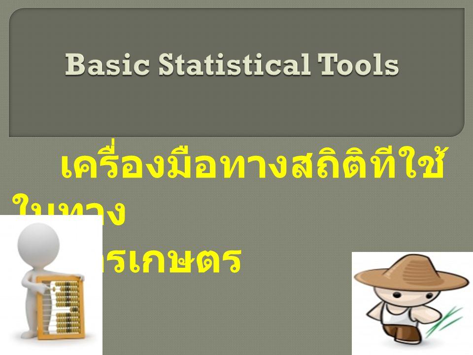 เครื่องมือทางสถิติทีใช้ ในทาง การเกษตร