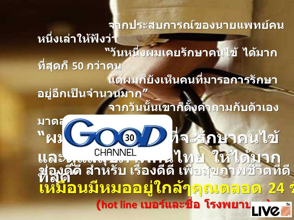 GOODCHANNELTV.COM ALL ABOUT GOODNESS HEALTH ENTERTAINMENTVARIETY NEWS