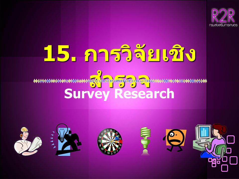 15. การวิจัยเชิง สำรวจ Survey Research