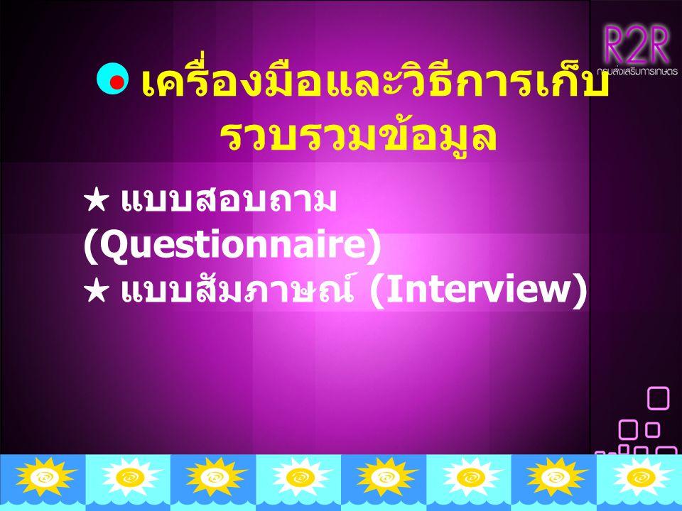 12 เครื่องมือและวิธีการเก็บ รวบรวมข้อมูล ★ แบบสอบถาม (Questionnaire) ★ แบบสัมภาษณ์ (Interview)