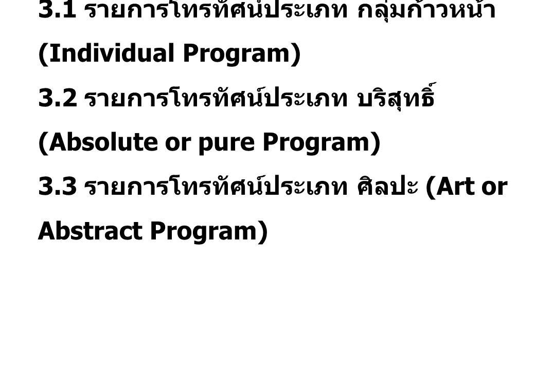 3.1 รายการโทรทัศน์ประเภท กลุ่มก้าวหน้า (Individual Program) 3.2 รายการโทรทัศน์ประเภท บริสุทธิ์ (Absolute or pure Program) 3.3 รายการโทรทัศน์ประเภท ศิล