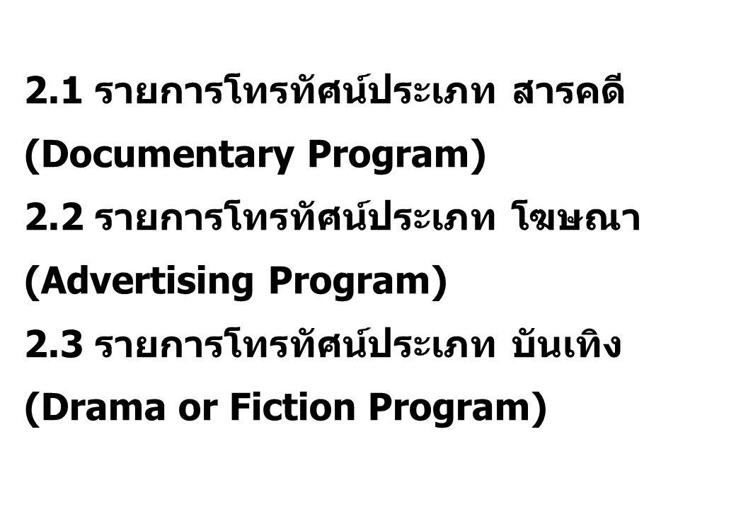 2.1 รายการโทรทัศน์ประเภท สารคดี (Documentary Program) 2.2 รายการโทรทัศน์ประเภท โฆษณา (Advertising Program) 2.3 รายการโทรทัศน์ประเภท บันเทิง (Drama or
