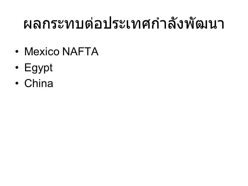 ผลกระทบต่อประเทศกำลังพัฒนา Mexico NAFTA Egypt China