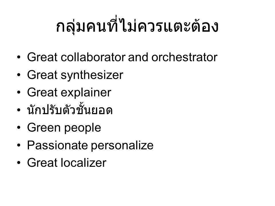 กลุ่มคนที่ไม่ควรแตะต้อง Great collaborator and orchestrator Great synthesizer Great explainer นักปรับตัวชั้นยอด Green people Passionate personalize Gr