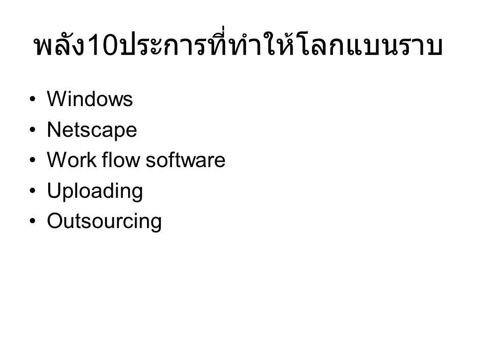 พลัง 10 ประการที่ทำให้โลกแบนราบ Windows Netscape Work flow software Uploading Outsourcing