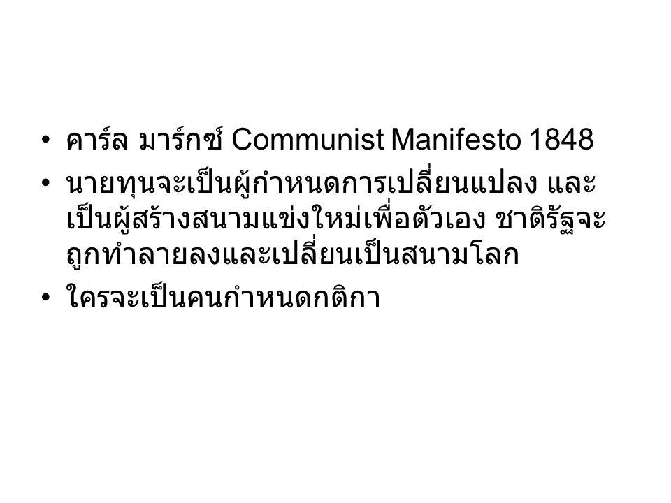 คาร์ล มาร์กซ์ Communist Manifesto 1848 นายทุนจะเป็นผู้กำหนดการเปลี่ยนแปลง และ เป็นผู้สร้างสนามแข่งใหม่เพื่อตัวเอง ชาติรัฐจะ ถูกทำลายลงและเปลี่ยนเป็นสน