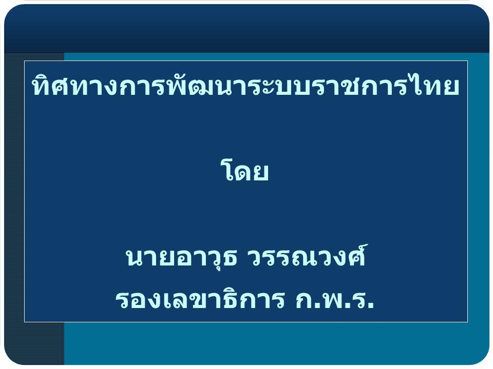 ทิศทางการพัฒนาระบบราชการไทย โดย นายอาวุธ วรรณวงศ์ รองเลขาธิการ ก.พ.ร.