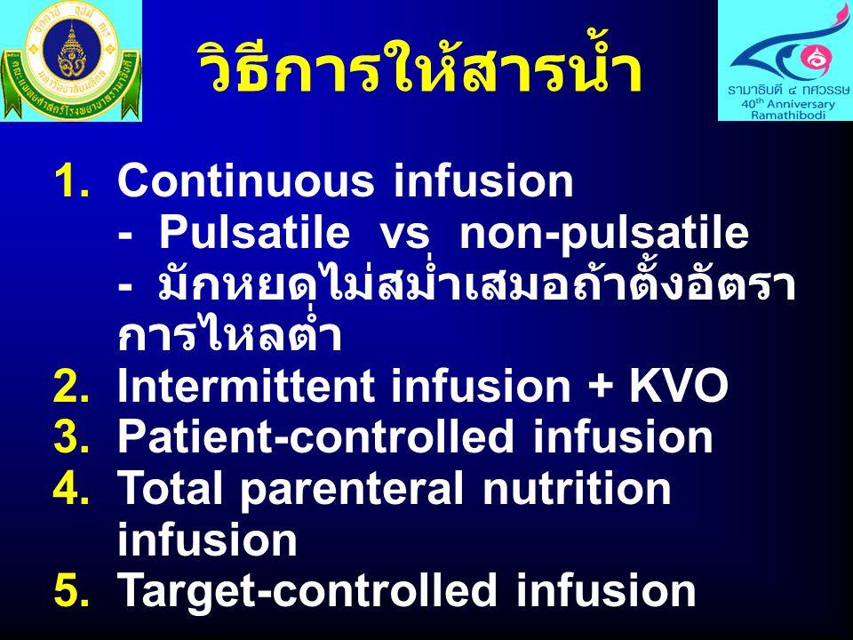 วิธีการให้สารน้ำ  Continuous infusion - Pulsatile vs non-pulsatile - มักหยดไม่สม่ำเสมอถ้าตั้งอัตรา การไหลต่ำ  Intermittent infusion + KVO  Patie