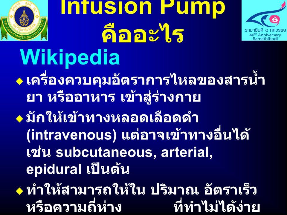 Infusion Pump คืออะไร  เครื่องควบคุมอัตราการไหลของสารน้ำ ยา หรืออาหาร เข้าสู่ร่างกาย  มักให้เข้าทางหลอดเลือดดำ (intravenous) แต่อาจเข้าทางอื่นได้ เช