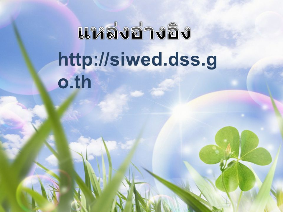 http://siwed.dss.g o.th