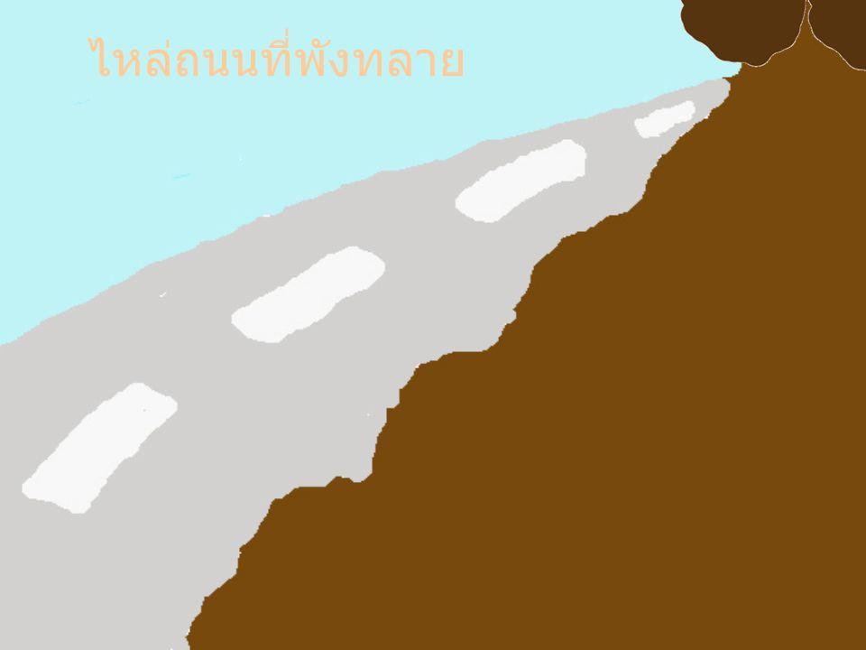 ไหล่ถนนที่พังทลาย
