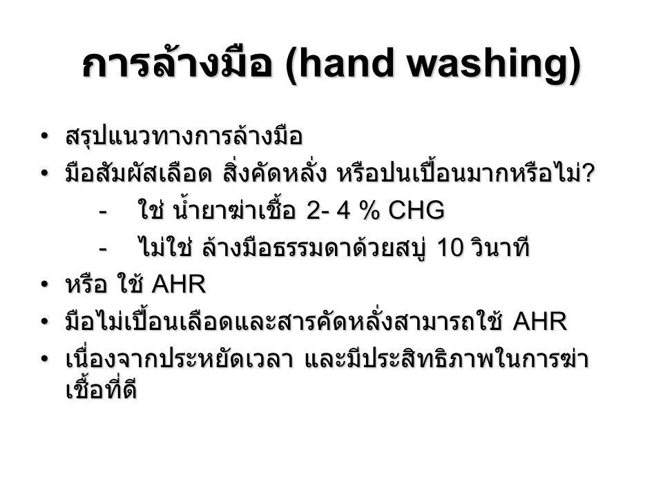 การล้างมือ (hand washing) สรุปแนวทางการล้างมือ สรุปแนวทางการล้างมือ มือสัมผัสเลือด สิ่งคัดหลั่ง หรือปนเปื้อนมากหรือไม่ ? มือสัมผัสเลือด สิ่งคัดหลั่ง ห