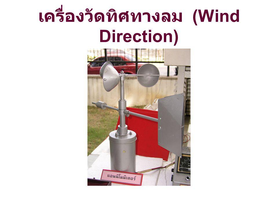 เครื่องวัดทิศทางลม (Wind Direction)