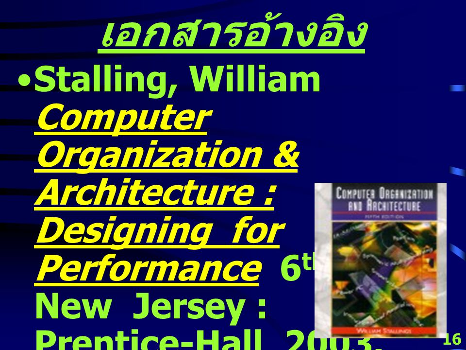 15 เอกสารอ้างอิง Hayes, John P. Computer Architecture and Organization 3 rd ed.