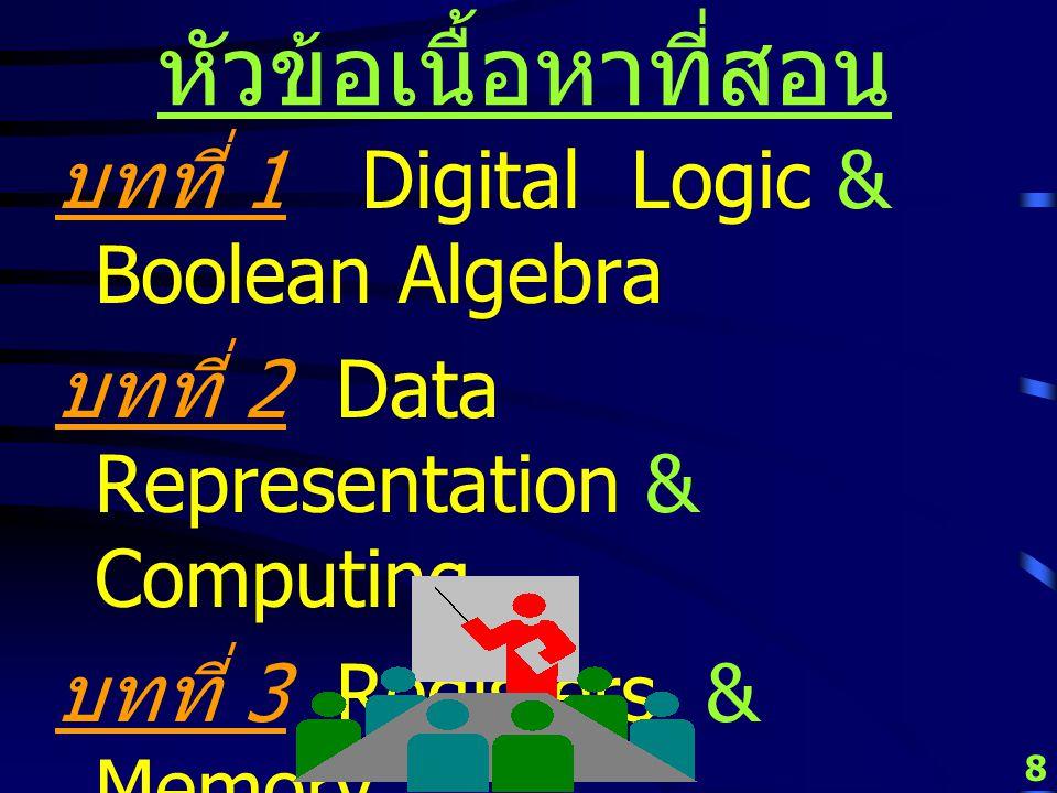 7 วัตถุประสงค์ รายวิชา หลักการของการแทนค่าข้อมูล และเชิงกายภาพ สถาปัตยกรรมของ CPU, Memory และ I/O องค์ประกอบของระบบ คอมพิวเตอร์ทั่วไป สถาปัตยกรรมของระ