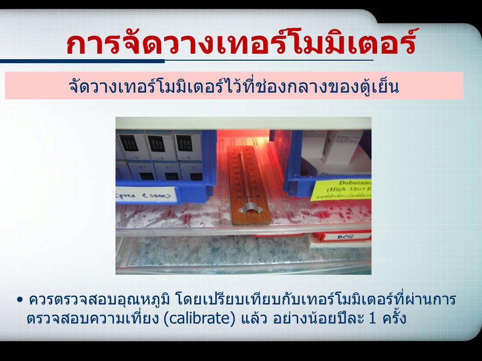 การจัดวางเทอร์โมมิเตอร์ จัดวางเทอร์โมมิเตอร์ไว้ที่ช่องกลางของตู้เย็น ควรตรวจสอบอุณหภูมิ โดยเปรียบเทียบกับเทอร์โมมิเตอร์ที่ผ่านการ ตรวจสอบความเที่ยง (c