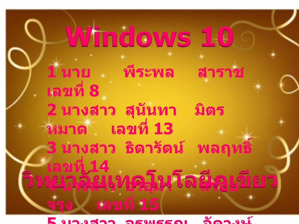 Windows 10 จะเป็นระบบปฏิบัติการที่ รวมออกแบบมาให้สามารถใช้งานได้กับ ทุกอุปกรณ์และทุกขนานหน้าจอรวมถึง ทุกๆรูปแบบการใช้งาน ไม่ว่าจะเป็นการ ใช้งานร่วมกับหน้าจอทัชสกรีน หรือ ร่วมกับเมาส์และคีย์บอร์ดตามปกติ นอกจากนี้นักพัฒนายังสามารถสร้างแอ พแบบ Universal app ให้สามารถใช้งาน ได้กับทุกๆอุปกรณ์ที่ใช้งานระบบ windows 10 นี้ได้ทันที