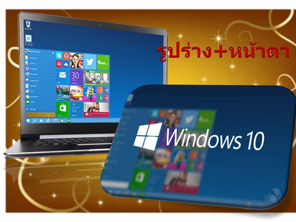 มาพร้อมกับความสามารถ รันได้ทุก แพลตฟอร์มที่นับเป็นก้าวแรกของการรวมทุก ระบบปฏิบัติการทั้งหมด กับปุ่ม Start ที่กลับ มาแล้วตามคำเรียกร้อง และพีเจอร์อื่นๆอีก มากมาย ภายใต้ชื่อ Windows 10