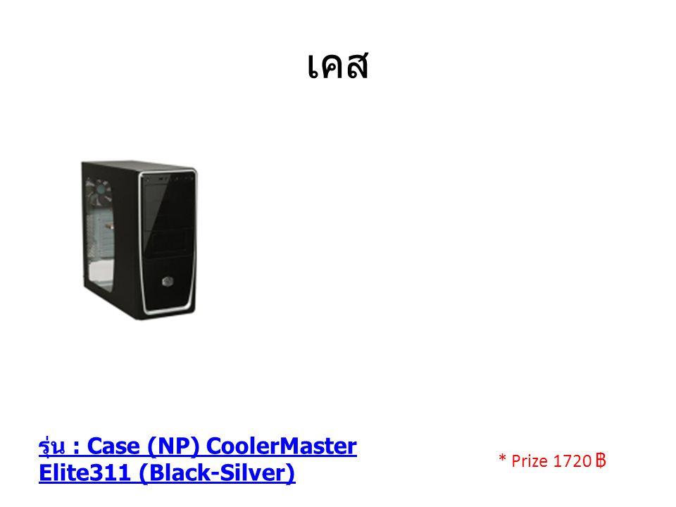 เคส รุ่น : Case (NP) CoolerMaster Elite311 (Black-Silver) * Prize 1720 ฿