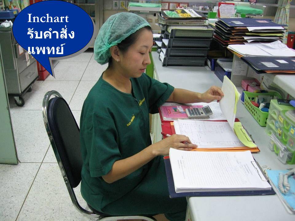 Inchart รับคำสั่ง แพทย์ Inchart รับคำสั่ง แพทย์