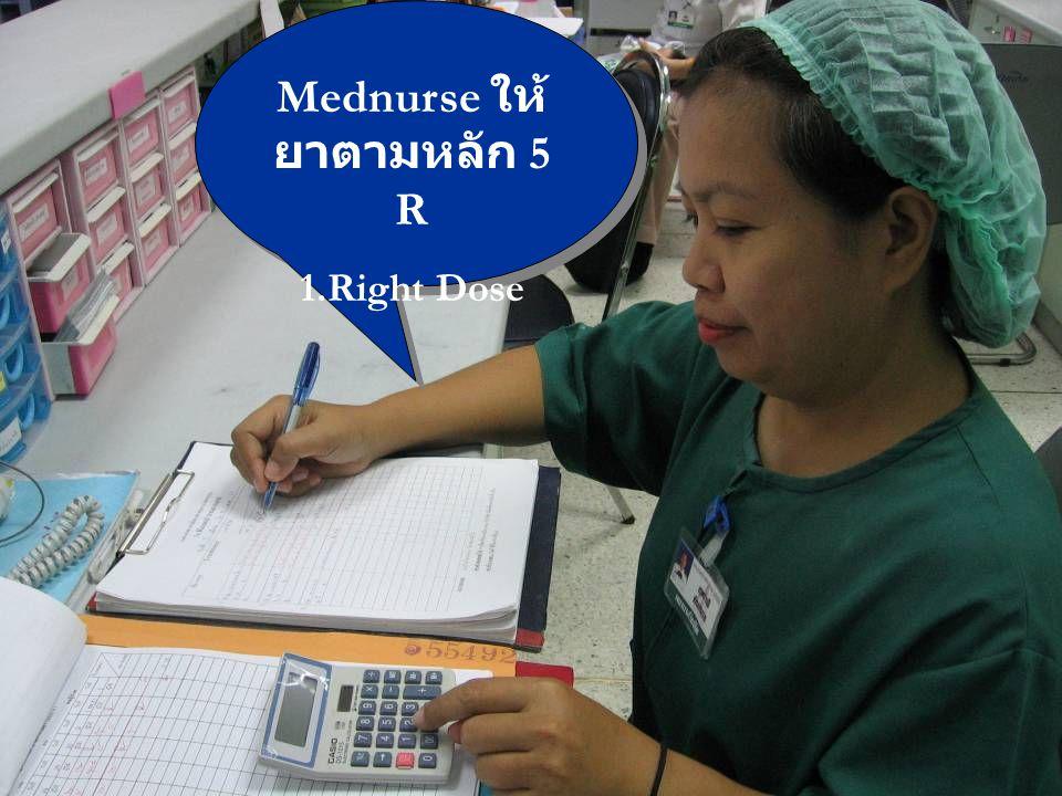 Mednurse ให้ ยาตามหลัก 5 R 1.Right Dose