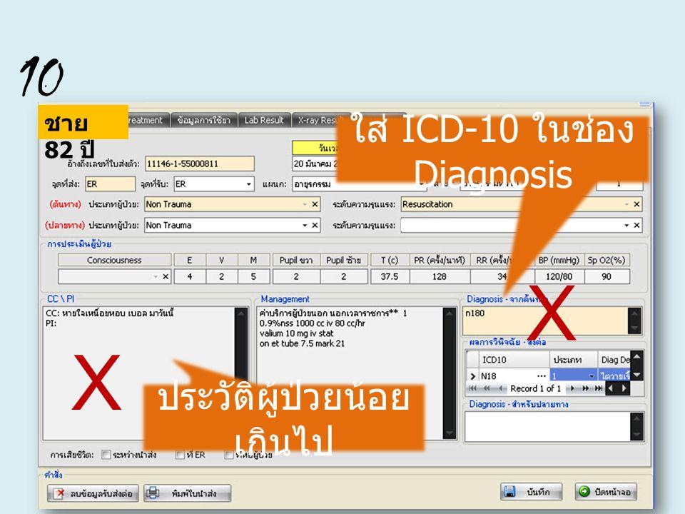 ชาย 82 ปี ประวัติผู้ป่วยน้อย เกินไป ใส่ ICD-10 ในช่อง Diagnosis X 10 X