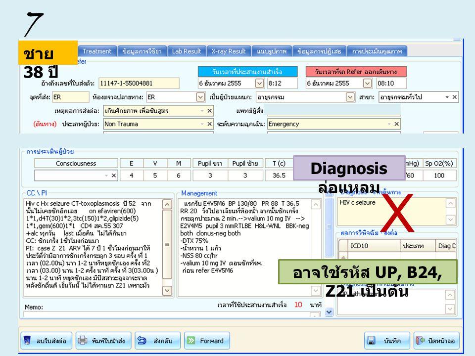 ชาย 38 ปี X 7 Diagnosis ล่อแหลม อาจใช้รหัส UP, B24, Z21 เป็นต้น