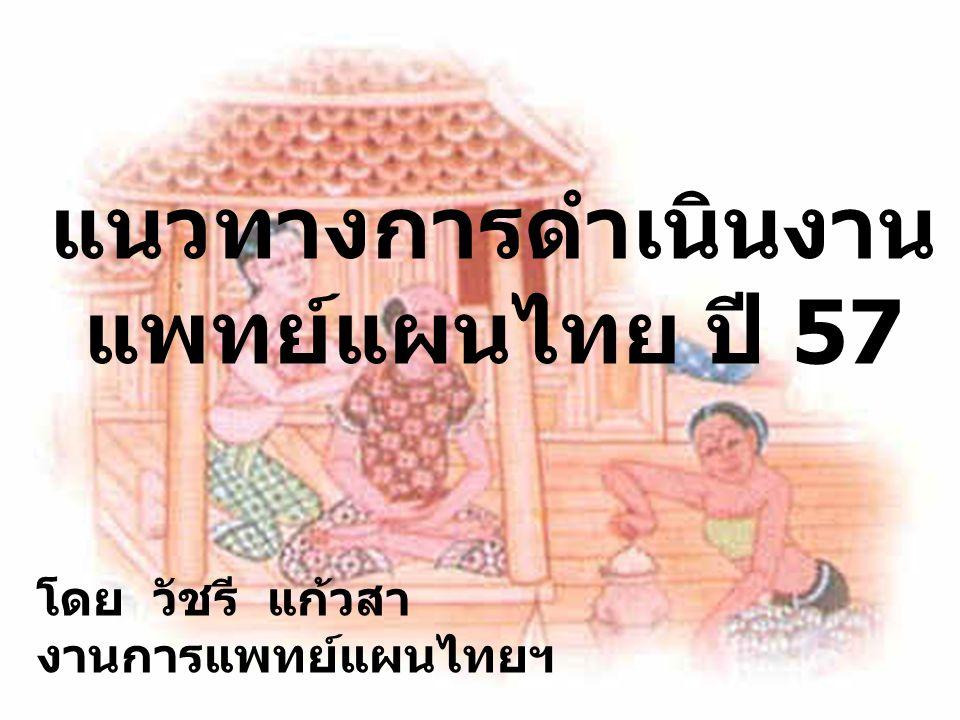 แนวทางการดำเนินงาน แพทย์แผนไทย ปี 57 โดย วัชรี แก้วสา งานการแพทย์แผนไทยฯ