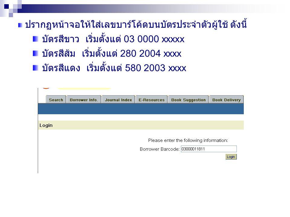 ปรากฏหน้าจอให้ใส่เลขบาร์โค้ดบนบัตรประจำตัวผู้ใช้ ดังนี้ บัตรสีขาว เริ่มตั้งแต่ 03 0000 xxxxx บัตรสีส้ม เริ่มตั้งแต่ 280 2004 xxxx บัตรสีแดง เริ่มตั้งแ