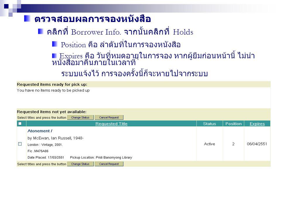 ตรวจสอบผลการจองหนังสือ คลิกที่ Borrower Info.