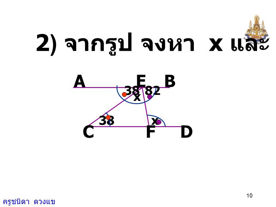 ครูชนิดา ดวงแข 9 4) 30 40 E C D B A ไม่มีเส้นตรงคู่ใดขนานกัน