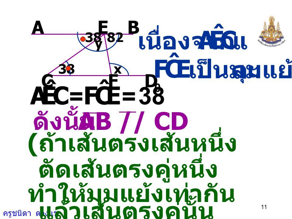 ครูชนิดา ดวงแข 10 2) จากรูป จงหา x และ y 8238 x x AEB FCD