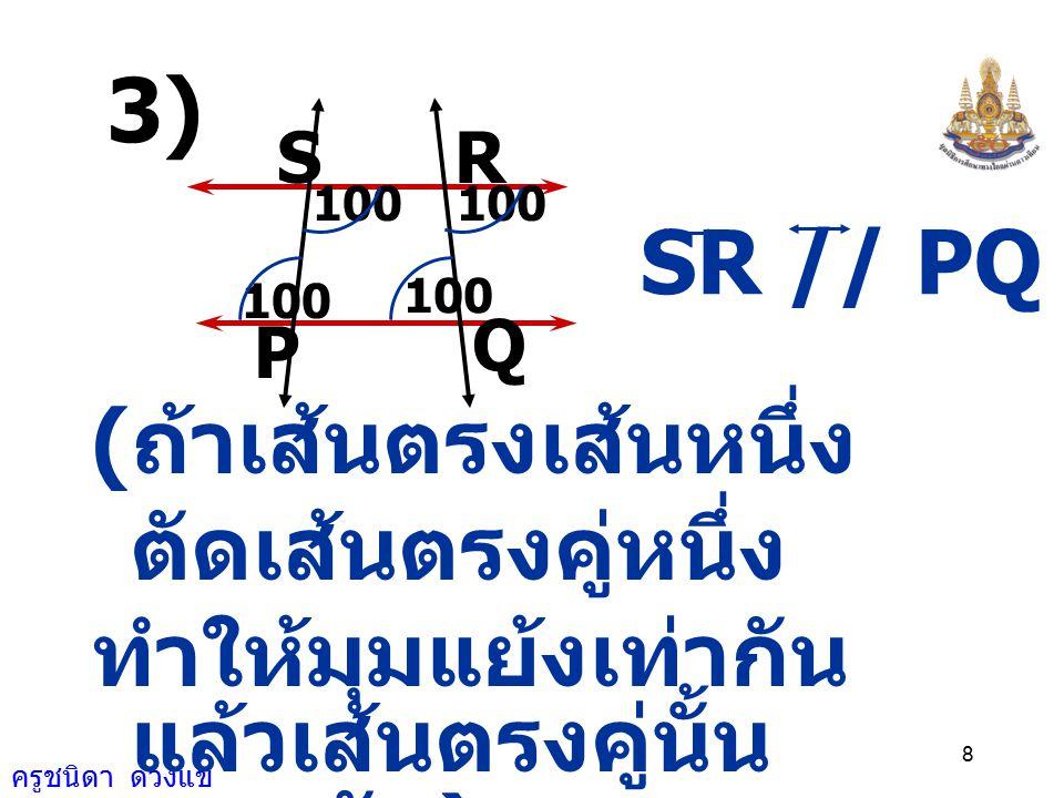ครูชนิดา ดวงแข 7 A B N C M D ดังนั้น AB // DC ( ถ้าเส้นตรงเส้นหนึ่ง ตัดเส้นตรงคู่หนึ่ง ทำให้มุมแย้งเท่ากัน แล้วเส้นตรงคู่นั้น ขนานกัน )