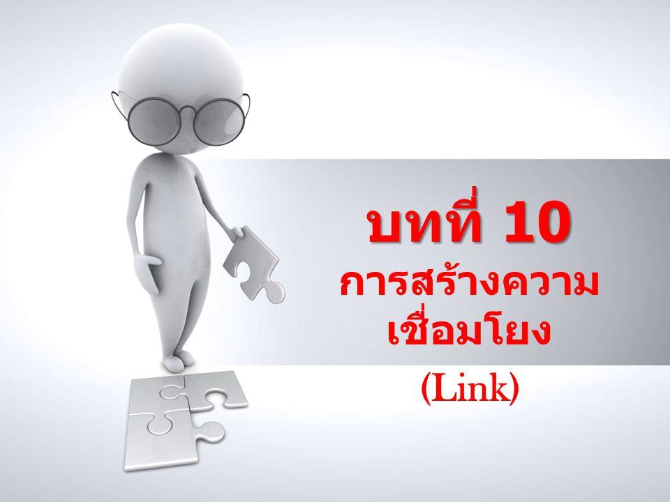 บทที่ 10 การสร้างความ เชื่อมโยง (Link)
