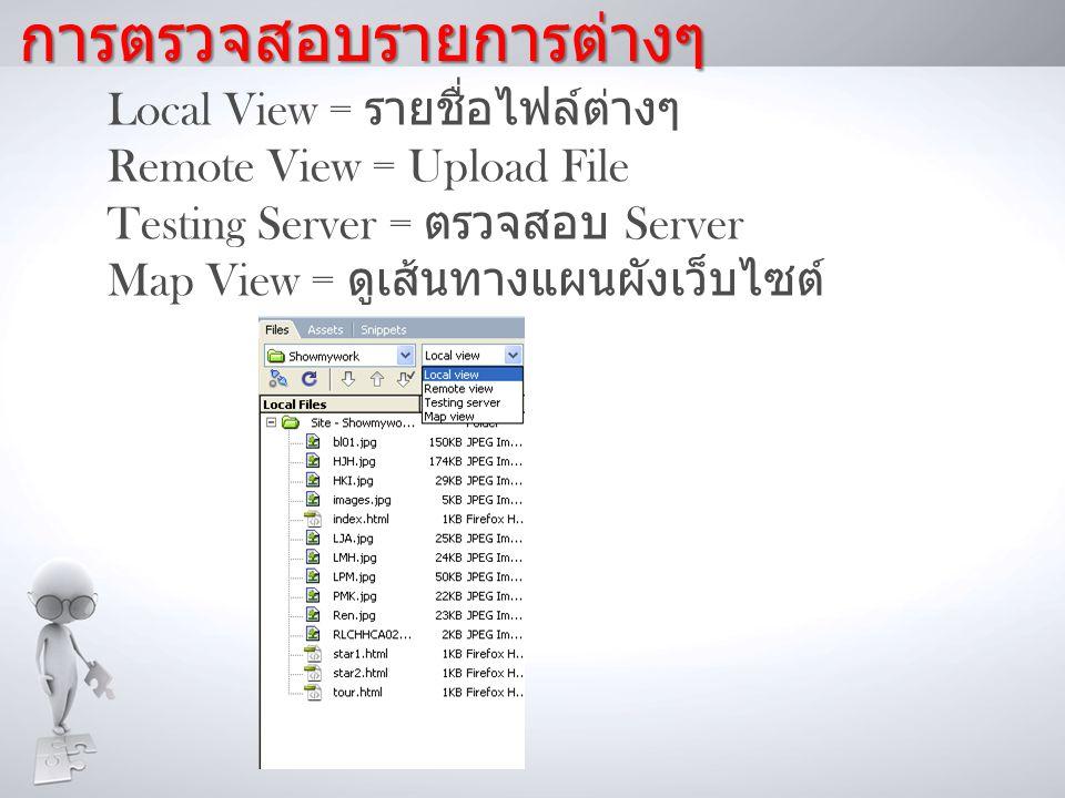 การตรวจสอบรายการต่างๆ Local View = รายชื่อไฟล์ต่างๆ Remote View = Upload File Testing Server = ตรวจสอบ Server Map View = ดูเส้นทางแผนผังเว็บไซต์